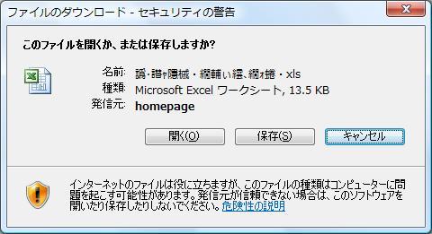 ダウンロードファイル名の文字化け