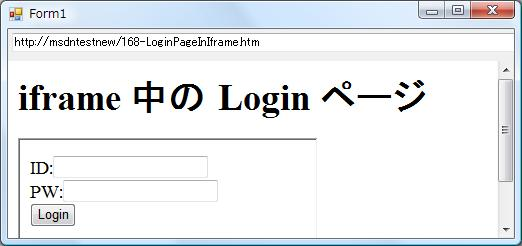 WebBrowser で iframe の中の要素を取得