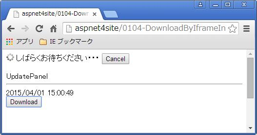 UpdateProgress の表示