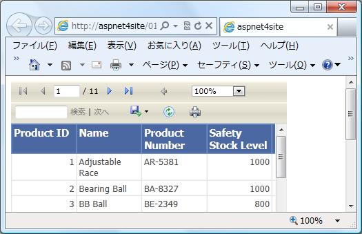 IE で ReportViewer を表示