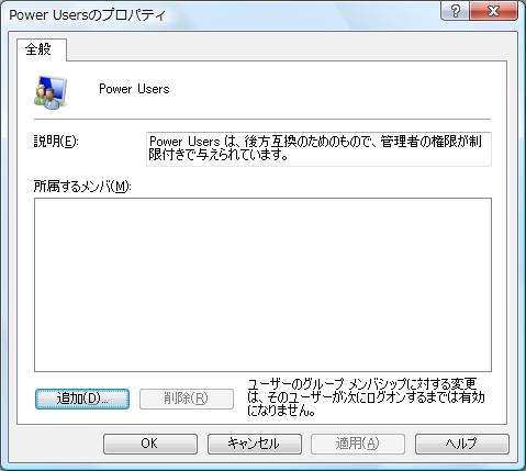 Power Users グループ