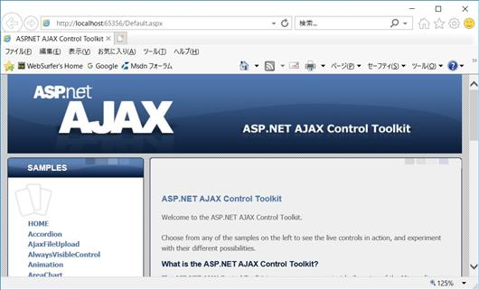 Ajax Control Toolkit デモ