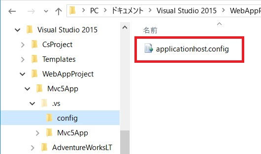ApplicationHost.config