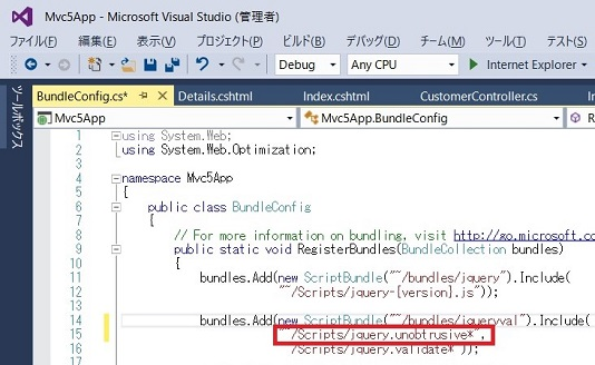 BundleConfig.cs の設定