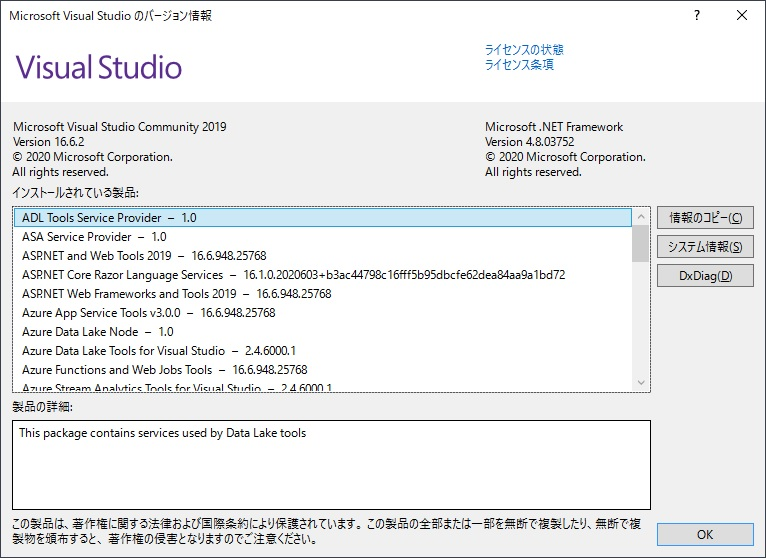 Visual studio community ライセンス
