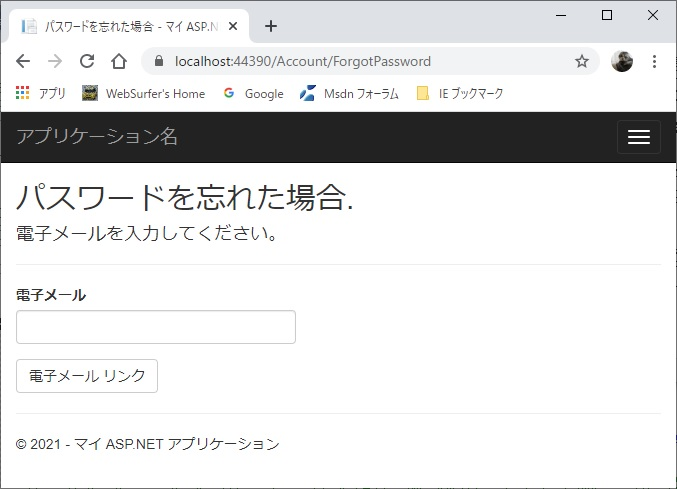 ForgotPassword ページ