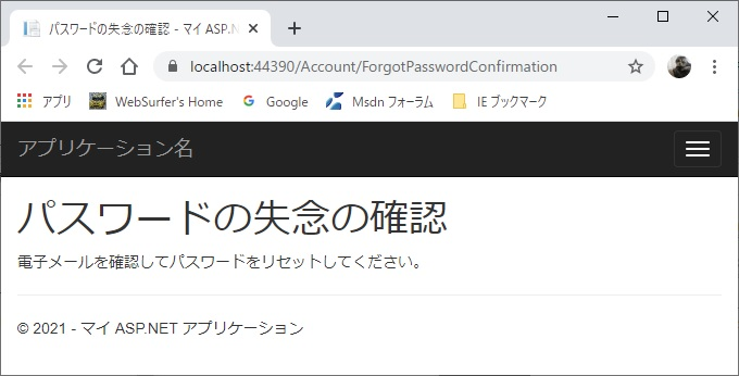 ForgotPasswordConfirmation ページ