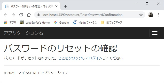 ResetPasswordConfirmation ページ